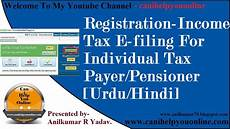 registration income tax e filing for individual tax payer pensioner urdu hindi youtube