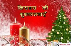 merry christmas greeting cards 118 hindi wishes quotes designs 2019