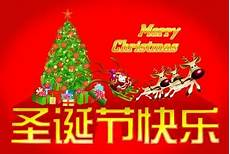 merry christmas in chinese one to one chinese