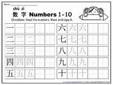 china worksheets for elementary 19428 numbers 1 10 word work and activity free sler by sue s study room