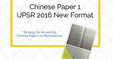 strategy for answering upsr 2016 new format paper