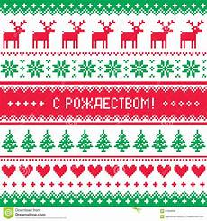 merry christmas in russian knitted pattern stock illustration illustration of apparel love