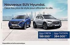 Hyundai Tucsion Neuve Au Maroc Promotion Fin D 233 E