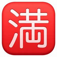 Emoji Malvorlagen Jepang Arti Emoji Tombol Tidak Ada Lowongan Jepang Emojipedia