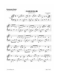 Quasimodo Malvorlagen Chord Quasimodo S Gift Hua Chenyu Free Piano Sheet Piano