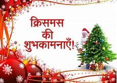 best merry christmas shayari in hindi for wishes messages merry christmas quotes in hindi
