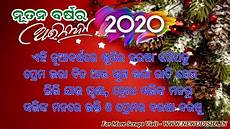happy new year 2020 odia scraps greetings sms and wallpapers