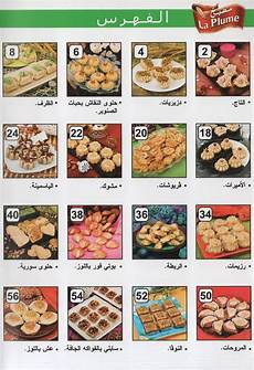 livre de cuisine samira pdf la plume livre de حلويات معسلة تحميل كتب الطبخ