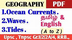 ocean currents tides in about waves tnpsc geography how waves formed in youtube