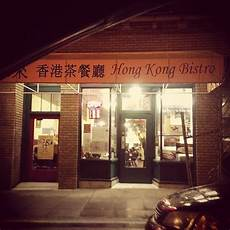 hong kong bistro international district seattle wa