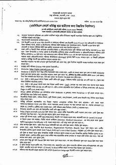 mbbs bds medical admission test circular 2017 2018 bd results 24
