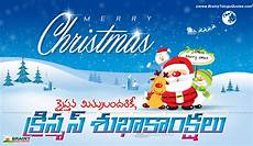 merry christmas pictures in telugu telugu merry christmas cards wishes greetings hd wallpapers brainyteluguquotes comtelugu