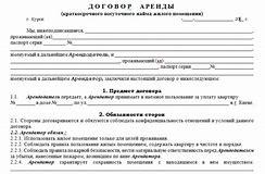 предоставление жилья чернобыльцам закон