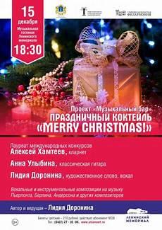 merry christmas афиша ульяновской областной филармонии 2016