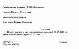 заявление сотрудника на выплату пособия дата