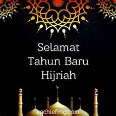 8 Dp Bbm Ucapan Selamat Tahun Baru Islam 1439 Hijriah