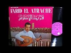 Farid Songs - 8 שירים של פריד אל אטרש songs farid el atrash