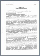 Исковое заявление в связи с неуплатой налогов