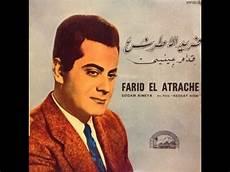 Farid Songs - فريد الأطرش الصوت الجميل الساحر أروع أغاني زمن الفن