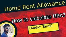 how to calculate hra in home rent allowance in