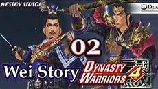 dynasty warriors 4 100 wei musou mode 02 cao cao