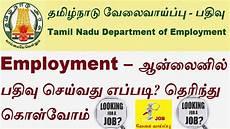 nadu government alerts employment online