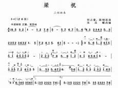 usd 5 22 liang zhu erhu solo labeling refers to the version zhu changyao adapted by hu