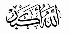 Gambar Kumpulan Gambar Kaligrafi Allahu Akbar Indah Lafadz