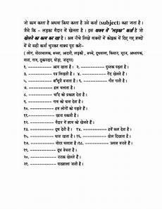 hindi worksheets for grade 4 grammar hindi grammar work sheet collection for classes 56 7 8