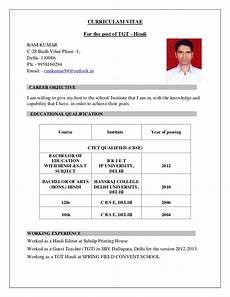 my teaching resume 2016