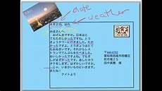 japan postcard template an exle postcard in japanese