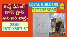 east facing house plan as par vastu sq ft 1204 15 in
