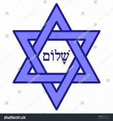 Sterne Bedeutung - vector david hebrew word shalom stock vector 45281812