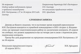 приказ о командировании водителя образец рб