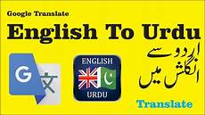 to translator translate to urdu instant