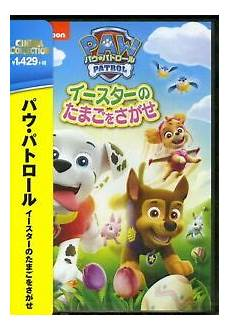 Paw Patrol Malvorlagen Japanese Paw Patrol Paw Patrol Pups Save The Easter Egg Hunt