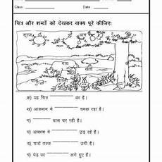 hindi worksheet picture description 01 language hindi worksheets nouns worksheet