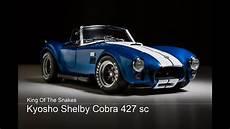 shelby cobra 427 kyosho shelby cobra 427 sc