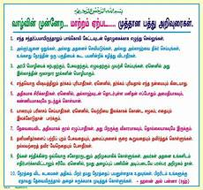 tamil dua hasan melapalayam ஹஸன ம லப ப ள யம islamic dua stickers in tamil இஸ ல ம க த ஆ ஸ ட க கர ஸ தம ழ ல