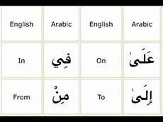 arabic esl worksheets 19810 prepositions in arabic part one