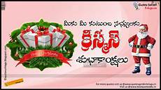 merry christmas telugu wishes with bible quotations pictures 1484 quotes garden telugu