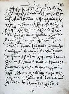 Cyrillic Cursive Xvii C Lettering Cursive Calligraphy