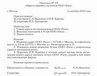 лист изменений в устав и протокол собрания