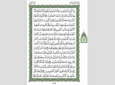Surah Yunus (Chapter 10) from Quran ? Arabic English