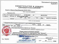 временная регистрация по нотариальному согласию