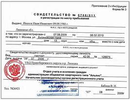Регистрация иностранного гражданина по месту пребывания через почту
