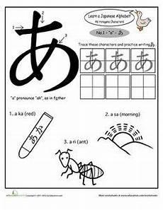 japanese study worksheets 19550 32 best teach japanese to images japanese japanese language japanese language learning