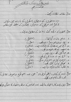 urdu grammar worksheets for grade 1 25198 class 5 home work worksheets paf juniors