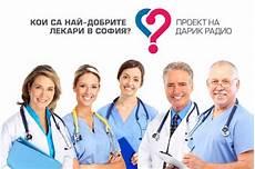 kedokteran jerman най добрите лекари