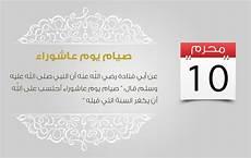 Achoura 2017 Date Officielle Le Journal Du Musulman